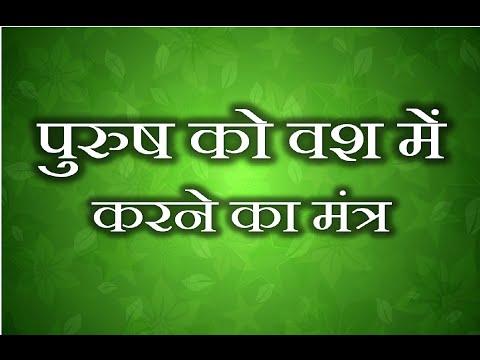 Xxx Mp4 Purush Ko Vash Me Karne Ka Mantra पुरुष को वश में करने का महामंत्र । Purush Vashikaran 3gp Sex