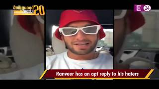 Bollywood 20-20 || Social Media पर Ranveer Singh ने दिया करारा जवाब