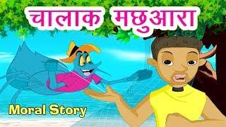 Tona Makda Aur Machuara - Hindi Kahaniya   Moral Stories   Story In Hindi   Hindi Cartoon