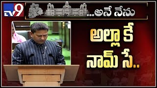 MIM leader Kausar Mohiuddin takes Oath as member of Telangana Assembly - TV9