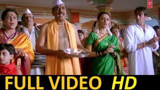 Ganesh Aarti | Jaidev Jaidev | VAASTAV 1999 | HD VIDEO I Shendoor Lal Chadhayo | Devotional Song |