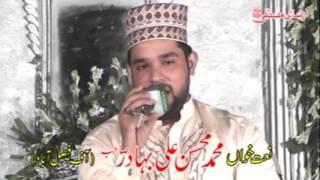 Sohniya Mangte Tere Dar De by Mohsin Ali in Raza-e-Mustafa
