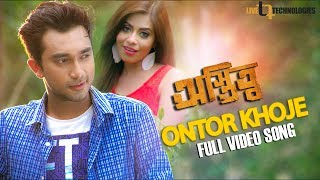 Ontor Khoje (Full Video Song) | Shoumi | Jovan | Anono Mamun | Ostitto Bengali Movie 2016
