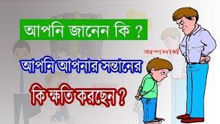 আপনি জানেন কি? আপনার সন্তানের কি ক্ষতি করছেন|  Bangla MOTIVATIONAl Video
