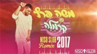 משה פרץ - קרמלה (Niso Slob Remix)