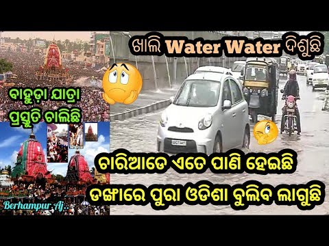 Xxx Mp4 Bahuda Jatra Special Rain In Odisha Barsha Re Bhasila Odisha Odia Comedy Video Berhampur Aj 3gp Sex