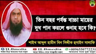 Tin Bochor Porjonto Bacha Mayer Dudh Pan Korle Gunah Hobe Ki?  Sheikh Abdul Hamid Siddik Salafi