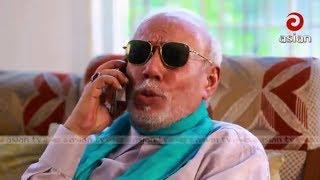 স্পেশাল গরু চোর  || SPECIAL GORU CHUR EP  03 || Eid Comedy Natok 2017