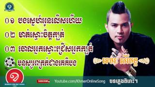 បងស្នេហ៍អូនលើសហើយ,មនុស្សអាក្រក់ជាងគេគឺបង,Khemarak Sereymun Sunday CD Vol 218, New Song 201