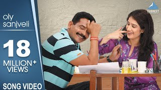 Olya Sanjveli - Premachi Goshta | Marathi Love Songs | Atul Kulkarni, Sagarika Ghatge