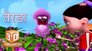 Balsam Flower Rhyme in Marathi | फूल मराठी कविता | Marathi Rhymes For Children | 3D Flower Rhymes