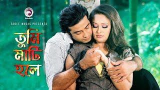 Tumi Mati Hole   Bangla Movie Song   Shakib Khan   Rumana   Andrew Kishore   Sabina Yasmin