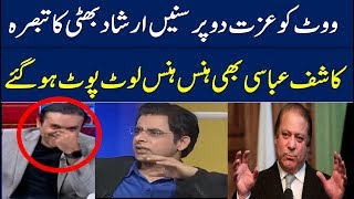 Arshad Bhatti Best Analysis On Nawaz Sharif And Maryam Nawaz In Off The Record With Kashif Abbasi