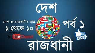 দেশ ও রাজধানীর নাম | Country And Their Capital | Bangla GK | Bangla General Knowledge