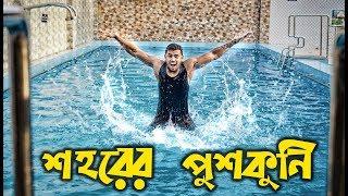 Shohorer Pushkuni | শহরের পুশকুনি | The Bekar Tubers