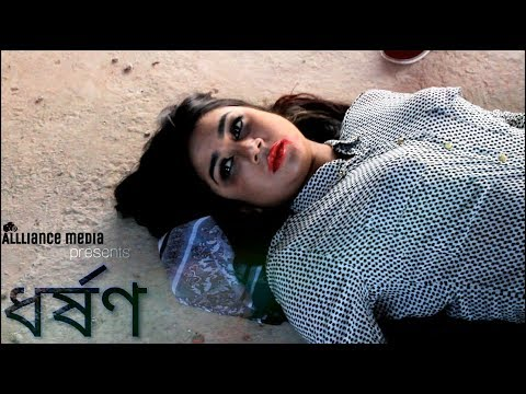 Xxx Mp4 Dhorson 2018 ধর্ষণ Bengali Short Film Mina Trishana AB Emon Jibon Bristy 3gp Sex