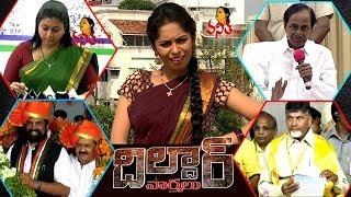 Dildar Varthalu Episode - 02 || దిల్దార్ వార్తలు || Satirical News Program || Vanitha TV