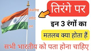 Indian flag colours meaning    By Vishal online classes