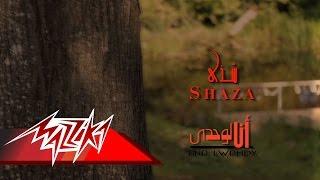 Ana Lewahdy - Shaza انا لوحدي - شذى