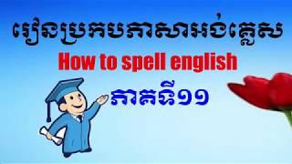 Learn to spell Englis Khmer part 11: រៀនប្រកបភាសាអង់គ្លេសខ្មែរភាគទី១១