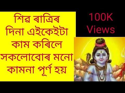 Xxx Mp4 মহা শিৱ ৰাত্ৰিৰ দিনা এই চাৰিটা কাম কৰিব । By Assamese Astrology 3gp Sex