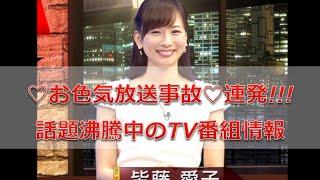 皆藤愛子が♡お色気放送事故♡連発で話題沸騰中のTV番組情報、コチラです。