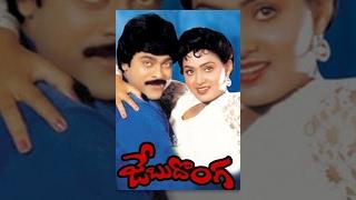 Jebu Donga Telugu Full Movie : Chiranjeevi, Radha