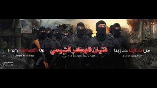 استخبارات فتيان الهكر الشيعي - مونتاج سيوفي المعموري