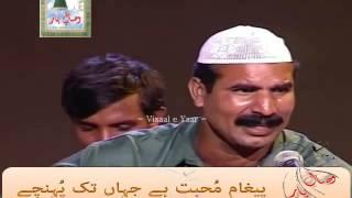 Saraiki Sufi Kalam( Harra Khuda Da)Afzal Gujrati Qawwal.By Visaal
