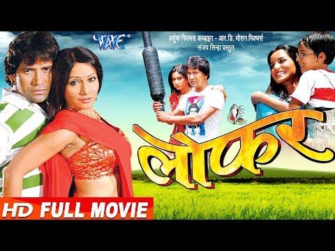 Xxx Mp4 LOFAR लोफर Super Hit Full Bhojpuri Movie 2017 Dinesh Lal Nirahua Pakhi Hegde Monalisa 3gp Sex