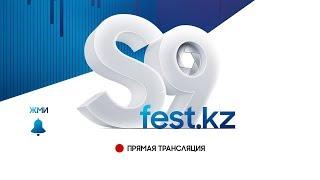 Прямая трансляция S9 Fest