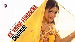Ek Jibone Furabena | Bangla Movie Song | Shahnur | 2018