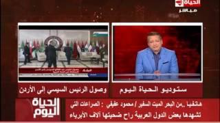 """الحياة اليوم- """" الإعلامي تامر أمين """" حلقة الثلاثاء 28-3-2017- Al Hayah Al Youm"""
