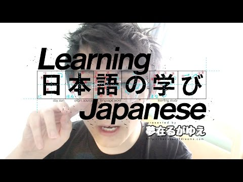 「Learn Japanese」 XにもかかわらずY as