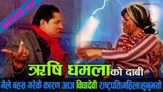 ऋषि धमला माथी काउलीबुढीको हमला । Rishi dhamala | Kaulibudhi show