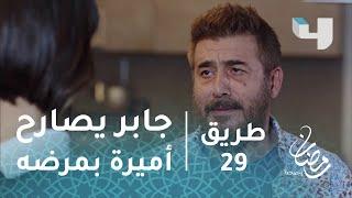 #طريق - الحلقة 29 - جابر يصارح أميرة بمرضه