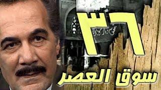 مسلسل ״سوق العصر״ ׀ محمود ياسين – احمد عبد العزيز ׀ الحلقة 36 من 40