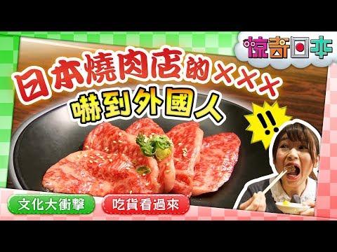 惊奇日本:燒肉店的xxx嚇到外國人【焼肉店の〇〇に外国人が驚き!】ビックリ日本