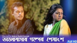 Valobashar Golper Sheshangsho | Nusrat Imrose Tisha | Irfan Sajjad | Mabrur Rashid Bannah