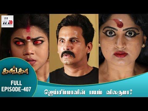 Xxx Mp4 Ganga Tamil Serial Episode 407 2 May 2018 Ganga Latest Serial Home Movie Makers 3gp Sex