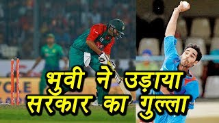 Champions Trophy 2017 : Bhuvneshwar Kumar gets Soumya Sarkar on 0 | वनइंडिया हिंदी