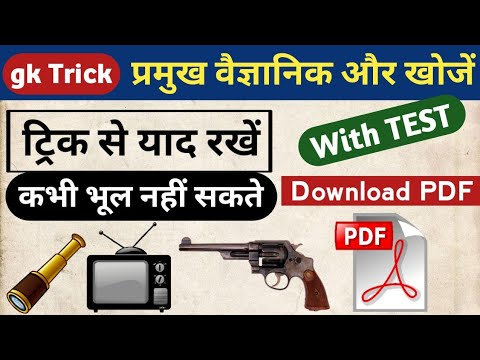 Xxx Mp4 GK Trick Hindi प्रमुख खोजें और अविष्कार Important Invention Gk Trick For Ssc Up Pcs 3gp Sex