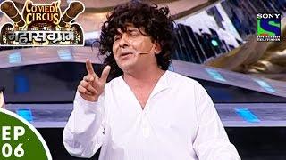 Comedy Circus Mahasangram - Episode 6 - Musical Special