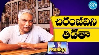 Tammareddy Bharadwaja About Targetting Chiranjeevi || Frankly With TNR || Talking Movies