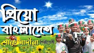 Priyo Bangladesh ll Islamic Songs 2017