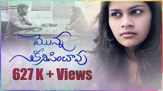 Monna Kanipinchavu - New Telugu Short Film 2016