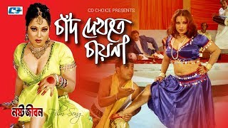 Chad Dekhte Chay Na | Baby Najnin | Manna | Nodi | Bangla Movie Song | FULL HD