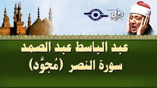 الشيخ عبد الباسط - سورة النصر (مجوّد)