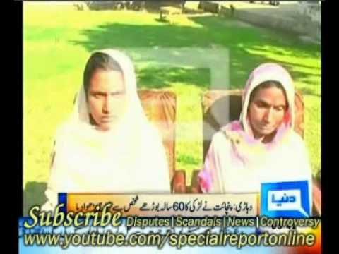 Punjab - Vehari Teenage Girl forcefully marriage with 60 years old man.