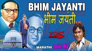 BHIM JAYANTI 125, MARATHI BHEEMBUDDH GEETE BY ANAND SHINDE I FULL AUDIO SONGS JUKE BOX
